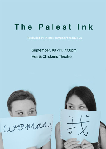 Presque Vu presents:  The Palest Ink